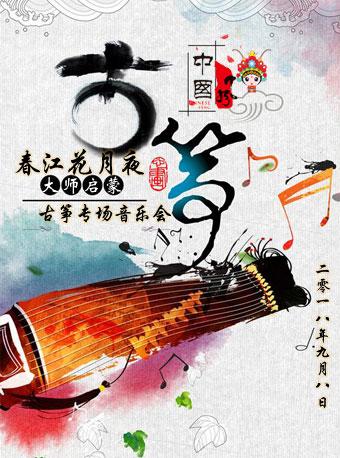 【杭州】春江花月夜!大师的启蒙-古筝专场音乐会