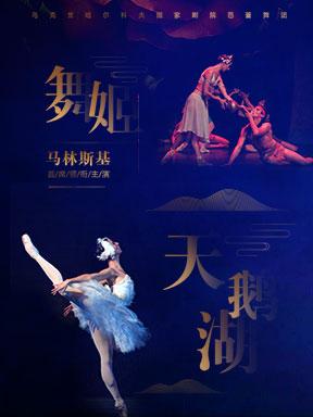 乌克兰哈尔科夫国家歌剧院芭蕾舞团《天鹅湖》《舞姬》