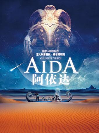 国家大剧院制作威尔第歌剧《阿依达》