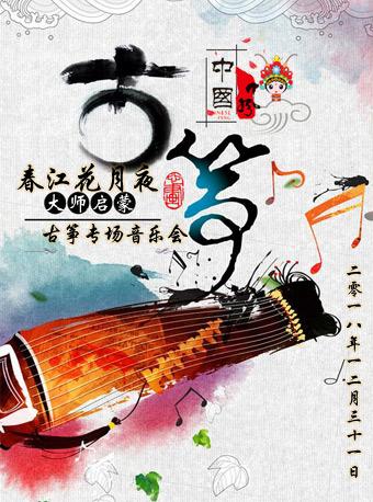 【苏州】春江花月夜!大师的启蒙-古筝专场音乐会