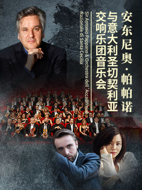 安东尼奥·帕帕诺与意大利圣切契利亚交响乐团音乐会