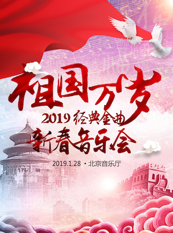 祖国万岁—2019经典金曲新春音乐会