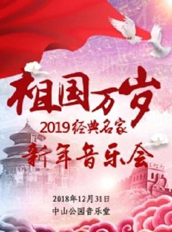 祖国万岁——2019经典名家新年音乐会