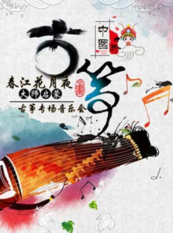 春江花月夜!大师的启蒙-古筝专场音乐会(上海站)