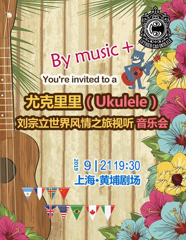 尤克里里(Uklele)-刘宗立大师的启蒙风情之旅音乐会(上海站)