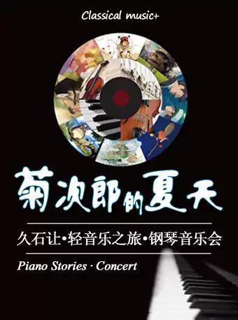 【北京】菊次郎的夏天—久石让轻音乐之旅钢琴音乐会
