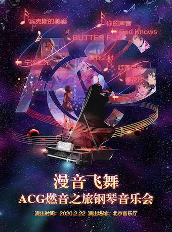 【厦门】漫音飞舞-ACG燃音之旅钢琴音乐会