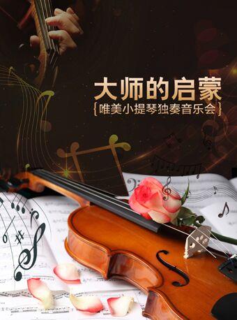 【苏州】大师的启蒙--唯美小提琴专场音乐会