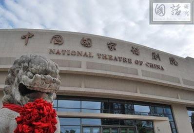 中国国家话剧院国话剧场