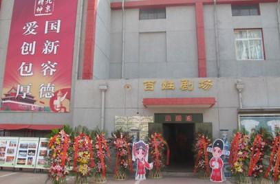 石景山区文化馆