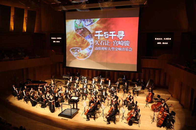 千与千寻——久石让宫崎骏动漫原声视听大型交响音乐会